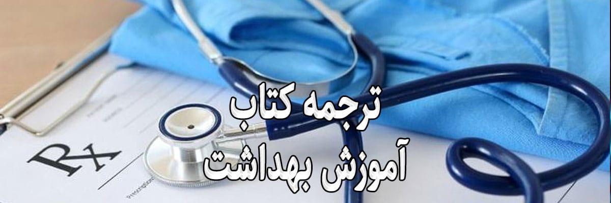 ترجمه کتاب ارشد آموزش بهداشت