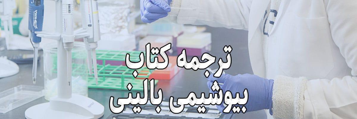 ترجمه کتاب بیوشیمی بالینی
