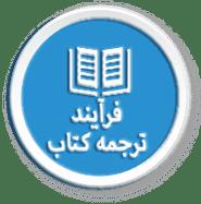 فرآیند ترجمه کتاب