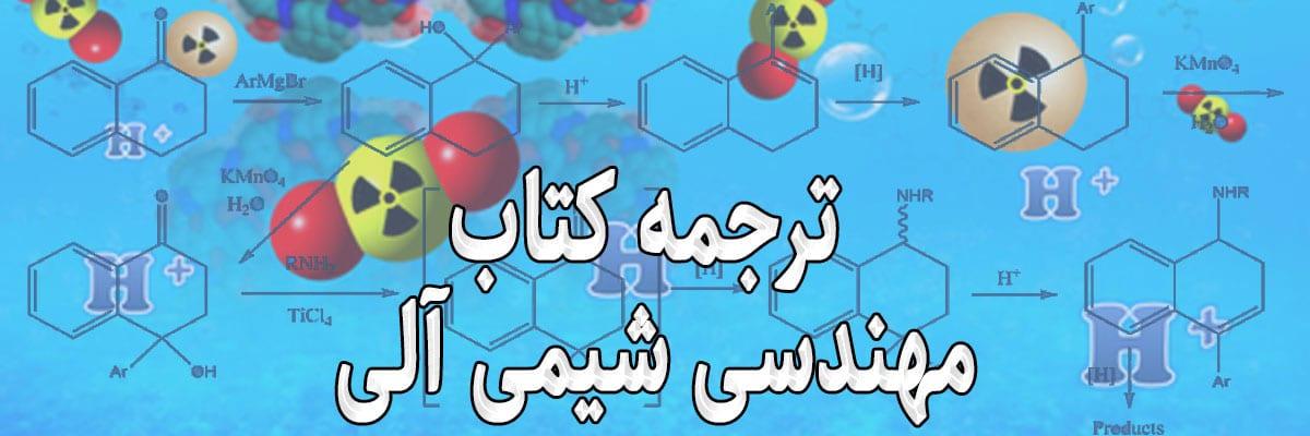 ترجمه کتاب کارشناسی ارشد شیمی آلی