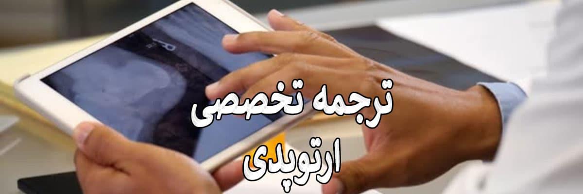 ترجمه تخصصی کتاب ارتوپدی