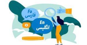 مراحل ترجمه کتاب تخصصی دانشگاهی