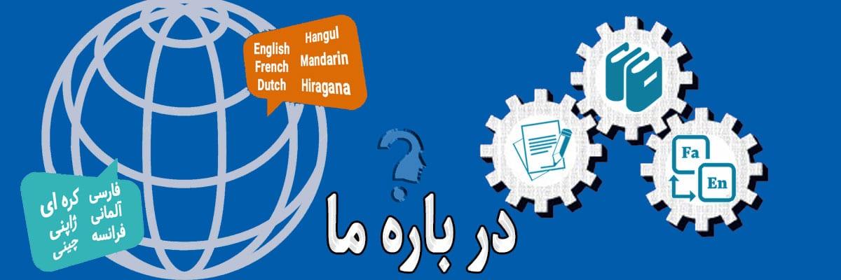 معرفی سازمان ترجمه کتاب ایران